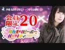 タカモリピーポーパーリナィ 会員限定放送(第20回)