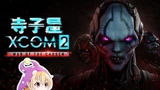 【XCOM2】寺子屋防衛隊!その4!【ゆっく