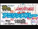 【私的神曲】アニオタなら全曲知ってるアニソンメドレー The best Anime song medley.