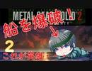 【プレイして楽しい】メタルギアソリッド2を実況していくpart2