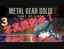 【プレイして楽しい】メタルギアソリッド2を実況していくpart3