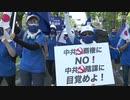 新中国連邦が大阪でデモ行進