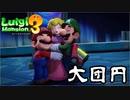 #17【ルイマン3】加糖ねおの「ルイージマンション3」【Switch】END
