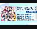 アニソンランキング 2020年8月【ケロテレビランキング】