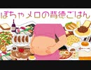 W110cmぽっちゃりお腹女子の飲み〆ご飯【高菜チャーハン】