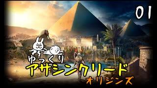 【アサクリ オリジンズ #01】 古代エジプ