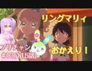 【実況】キラッとプリ☆チャンをふわっと実況 第13話(115話)【反応】