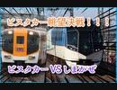 【迷列車で行こう南海ラピート編】昭和と平成のビスタカーに乗車