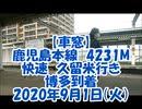 【車窓】鹿児島本線4231M快速久留米行き博多到着