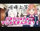 【悲報】椎名唯華、無謀にも各方面に喧嘩を販売…【ござパン案件】