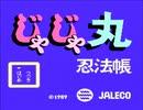 【実況】忍者じゃないが「じゃじゃ丸忍法帳」をやる Part1【FC企画第475弾】