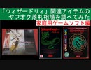 【ウィザードリィ】日本国内で発売された「ウィザードリィ」シリーズのヤフオク落札相場を調べてみた【家庭用ゲームソフト編】(Research of WIZARDRY ITEMS )