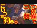 【MHW:IB】|こいつの装備でこいつを狩る|ルーティン動画|【実況】part2