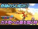 【マリオカート8DX】頭文字G-最強最速伝説-Stage20【Shortcut】