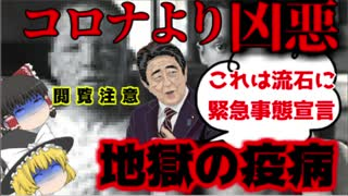 【ゆっくり解説】日本の歴史上の疫病がコ
