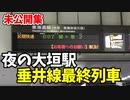 【未公開】夜の大垣駅と、垂井線最終列車 他【青春18きっぷ2019】