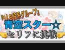 【1人6役系グループ】「はりーはりーらぶっ/すとぷり」のセリフ、青空スターver!/バケノカワ
