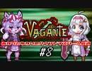 【Vagante】あかりとゆかりのハウンドマスターへの道 #8【MOD...