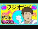 ラジオだぜ【第45回】▽ゲスト:ミノルさん