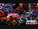 【SFC版ジョジョ】原作無視のスタープラチナ part11(終)【実況】