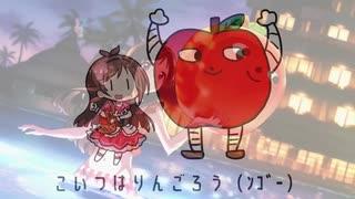 エイッるんごのうた(うた?:辻野あかり)