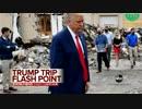 ウイスコンシン州知事トランプ来るな...大統領は略奪放火の被害者と面会w