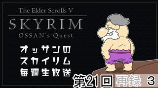 第21回『The Elder Scrolls V Skyrim』初