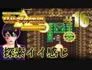 #16【神トラ】黄金の聖三角をめぐる、動画投稿3年目の勇者【...