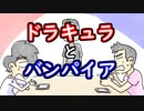 【ラジオ】ドラキュラとバンパイアの違い