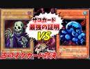 【遊戯王】ワイトVSアメーバ!15年前で時の流れが止まった男達の戦い!