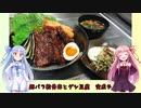 うちの琴葉姉妹は食べ盛り#35「豚軟骨丼 ダシ豆腐」