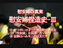 【みちのく壁新聞】慰安婦の真実、慰安婦捏造史-Ⅲ、⑧~⑩、日本人の基礎知識