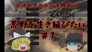 【kenshi】#1 ほぼ初見のお気楽饅頭は荒