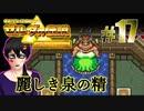 #17【神トラ】黄金の聖三角をめぐる、動画投稿3年目の勇者【...