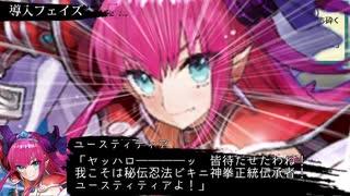【シノビガミ】星轟断禍 第1話【ゆっくりT