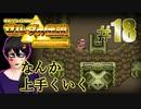 #18【神トラ】黄金の聖三角をめぐる、動画投稿3年目の勇者【...