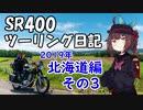 【東北きりたん車載】SR400ツーリング日記 Part61 2019年北海道編その3