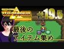 #19.5【神トラ】黄金の聖三角をめぐる、動画投稿3年目の勇者...