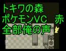【ポケモン赤(VC)】すべて全部俺の声で「トキワの森」【大安(だいあん)】
