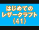 【はじめてのレザークラフト】つくってみよう #41【アシェット】