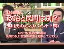 【みちのく壁新聞】2019/11-日韓関係、政治と民間は別?玉川氏のノンガバメント?何