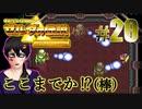 #20【神トラ】黄金の聖三角をめぐる、動画投稿3年目の勇者【...