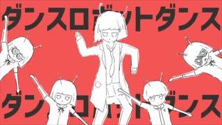 【変声期の男声の成人が】 ダンスロボット