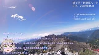 【リアル登山アタック】槍ヶ岳 新穂高ル