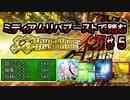 【DDRA20+】ミディアムリバブーストで踏むA20PLUS #05【ゆっくり実況】