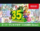 【マリオ35周年特別Nintendo Direct】スーパーマリオブラザーズ35周年 Direct