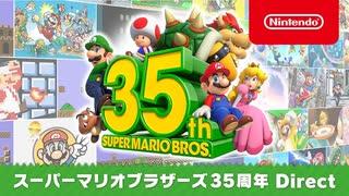 【マリオ35周年特別Nintendo Direct】スー