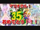 【#日本人の反応】マリオさん35周年おめでとうございます!なダイレクトをふわっと実況【Vtuber】
