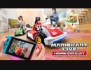 1080p高画質【マリオカート新作】 マリオカート ライブ ホームサーキット 初公開映像
