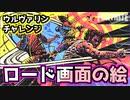 """【フォートナイト】ウルヴァリンチャレンジ""""パトロールサイトのロード画面の絵"""""""